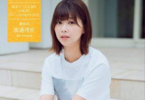 渡邉理佐・欅坂46 グループのモデル担当