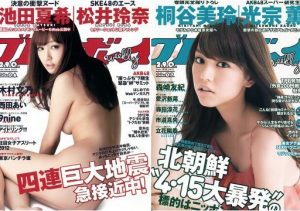 [Weekly Playboy] 2012 Collection