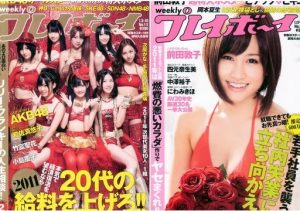 [Weekly Playboy] 2011 Collection