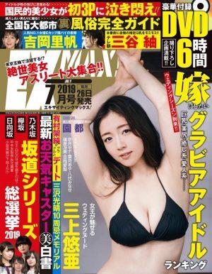 [EX MAX] 2019.07 園都 奈月セナ 八代みなせ 葉月あや 篠原冴美