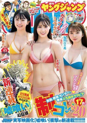 [Young Jump] 2021 No.45 光野有菜 蓼沼優衣 塚田百々花